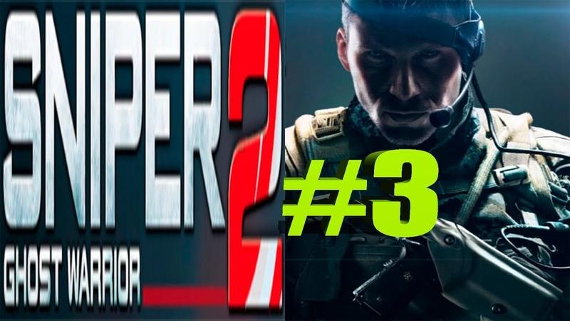 Sniper: Ghost Warrior 2►Прохождение►Акт № 1►'' Из Ниоткуда ''.