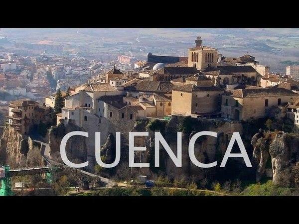 КУЭНКА / CUENCA, автономное сообщество Кастилия-Ла Манча / Castilla-La Mancha