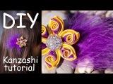 Цветок Канзаши с Пером МК / Брошь Канзаши / DIY Kanzashi brooch