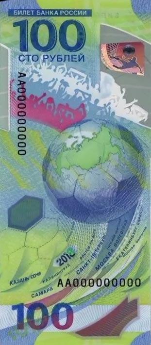 Пластиковые 100 рублей: как выглядит купюра 100 рублей ЧМ 2018 по футболу