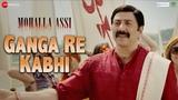 Ganga Re Kabhi Mohalla Assi Sunny Deol &amp Sakshi Tanwar Sukhwinder S, Manoj,Ajay Gulzar Amod