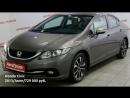 Honda Civic за 792 000 руб