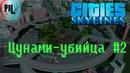 Сities skylines: Цунами-убийца 2