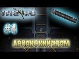 Приключения в Starbound #4 - АВИАНСКИЙ ХРАМ