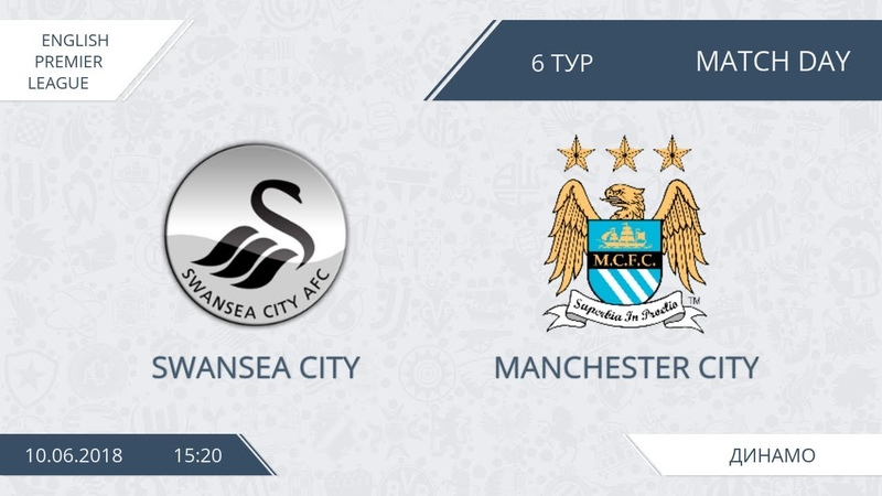 Swansea City 28 Manchester City, 6 тур (Англия)