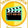 Телепропуск - подработка на ТВ,  массовка