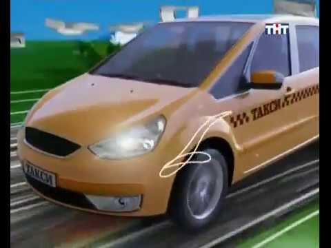 Такси (07.10.2009)