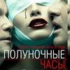 Ночной клуб «ЧА:СЫ» г. Белгород