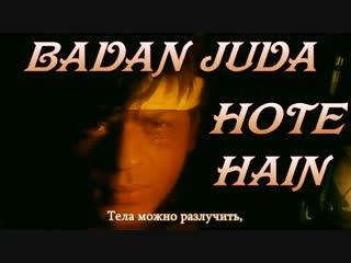 Badan Juda Hote Hain - Koyla (рус.суб.)