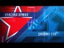 LIVE! 18 Кубка Харламова. «Красная Армия» - «Динамо» СПб (15.03 – 17:00)