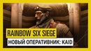 Tom Clancy's Rainbow Six Осада Wind Bastion оперативник Kaid