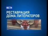 Дом со львами и не только. В Иркутске завершается реставрация усадьбы Бревнова