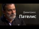 Димитриос Пателис об отношениях России и Греции фашизации и религии По живому