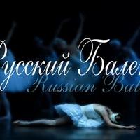 Русский балет. Мастер-классы «Русский балет»