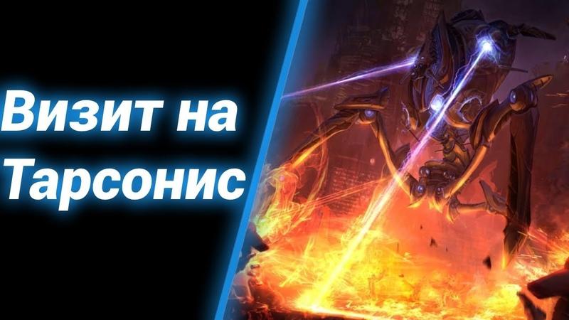 Столкновение ● StarCraft 2 Объединение Чистильщиков