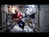 Командир экипажа МКС канадец Крис Хэдфилд перед тем, как отправиться домой на Землю, решил посвятить космосу песню. Правда, не свою, а Дэвида Боуи. Астронавт снял клип на известную композицию британца Space Oddity прямо на борту международной космической