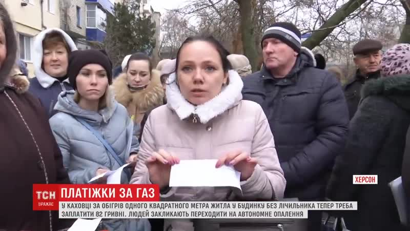 Жители Каховки получили космические платежки закоммуналку, инезнают чемплатить