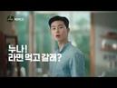 [bibigo Video] bibigo Kimchi (late-night meal ver. /w박서준)