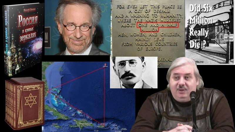 Суд над «РвКЗ», холокост, Освенцим, начало красного террора, бермудский треугольник (Левашов Н.В.)