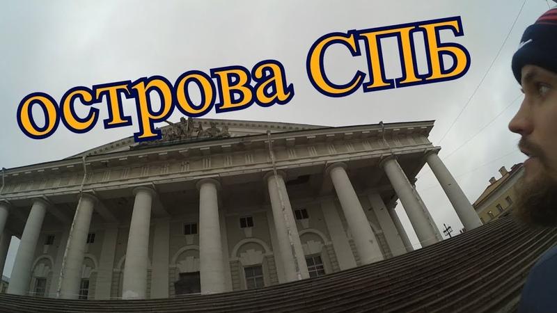 Васильевский и Петроградский остров