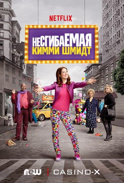 Несгибаемая Кимми Шмидт 4 сезон 12 серия Coldfilm