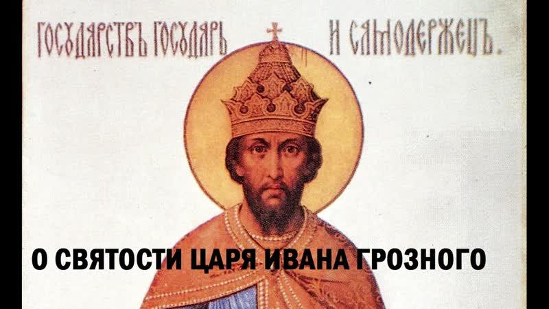 Вячеслав Манягин о святости царя Ивана Грозного