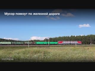 Московский мусор отправляют в путешествие по России