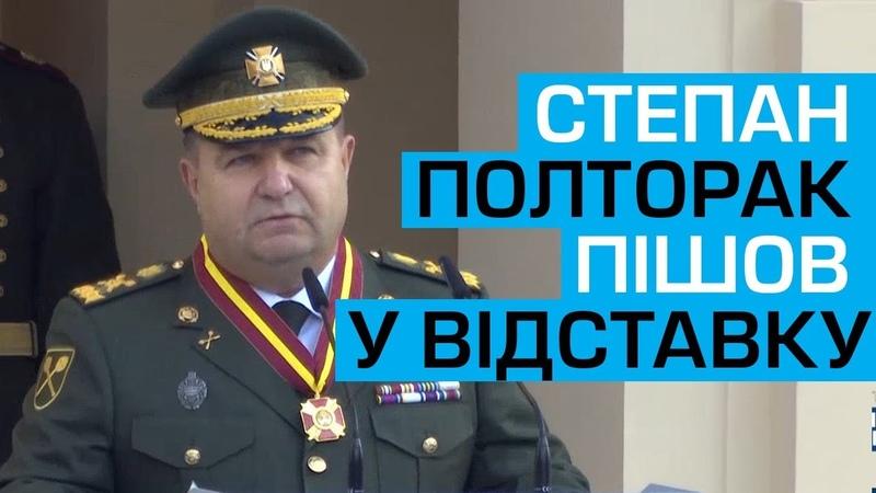 Міністр оборони України Степан Полторак пішов у відставку
