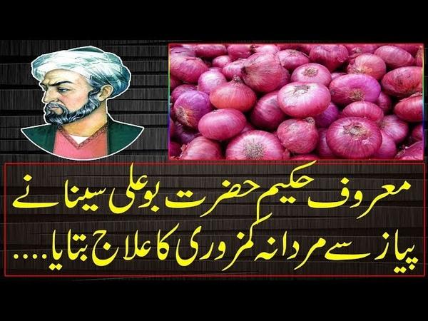 Pyaz Se Mardana Kamzori Ka ilaj   Onion Benefits For Health   Pyaz Se Mardana Timing Aur Taqat  