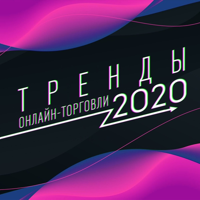 5 трендов онлайн-торговли 2020