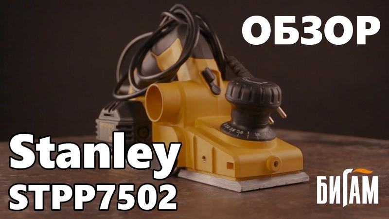 Обзор рубанка Stanley STPP7502 | Бигам