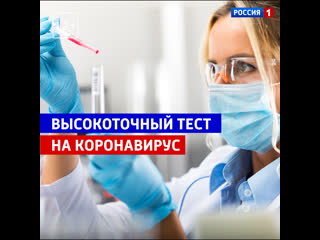 В НИИ Роспотребнадзора разработали новый тест на коронавирус — Россия 1