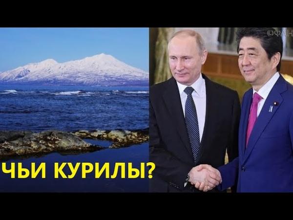Курилы не отдадим! Путин о передаче островов. Заявление Лаврова
