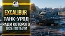 Excalibur - ТАНК-УРОД РАДИ КОТОРОГО ВСЕ ПОТЕЛИ! swot-vod