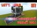 Lets build 6 1 часть Строим маленький белый дом Копатель онлайн