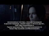 Рейвенсвуд 1 сезон 8 серия - (VK.com/ravenswood_ru ФАН Группа)