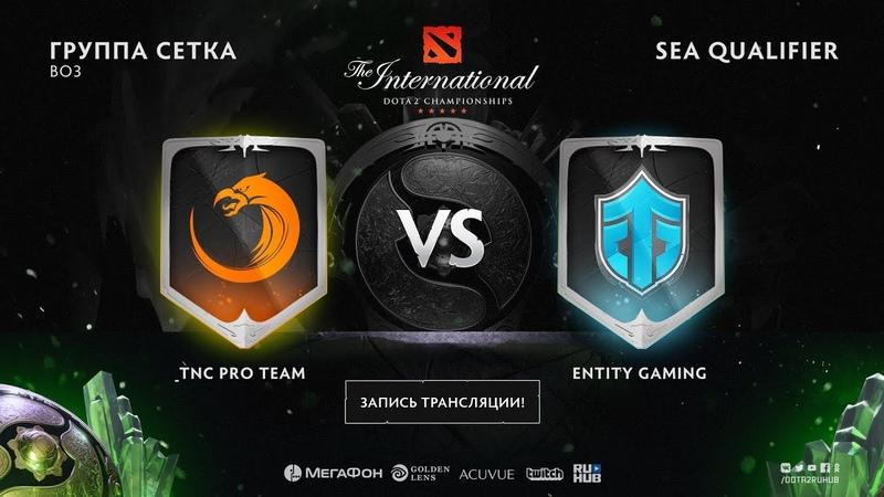 TNC Pro Team vs Entity Gaming The International SEA QL game 1 GodHunt Adekvat