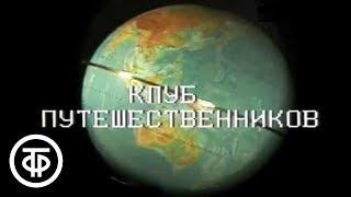 Клуб путешественников Об экспедициях Тура Хейердала и древних захоронениях в Крыму 1990