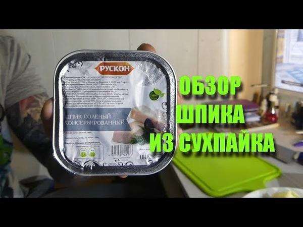 ОБЗОР ШПИК СВИНОЙ ИЗ СУХПАЙКА РУСКОН
