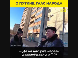 О ПУТИНЕ. ГЛАС НАРОДА