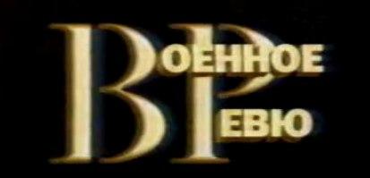 Военное ревю (1-й канал Останкино, 1993) Российские проблемы безо...
