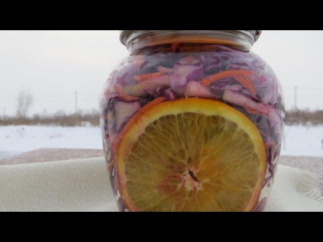 Краснокочанная капуста квашеная с апельсином и имбирем!