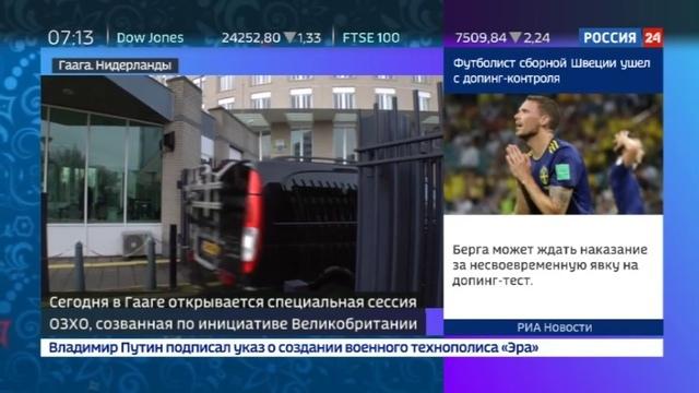 Новости на Россия 24 • ОЗХО пытаются превратить в арену политических баталий