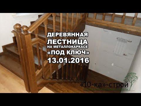 Лестница в коттедже на металлокаркасе отделка деревом Москва