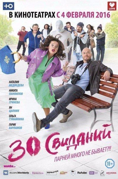30 свиданий (2016)