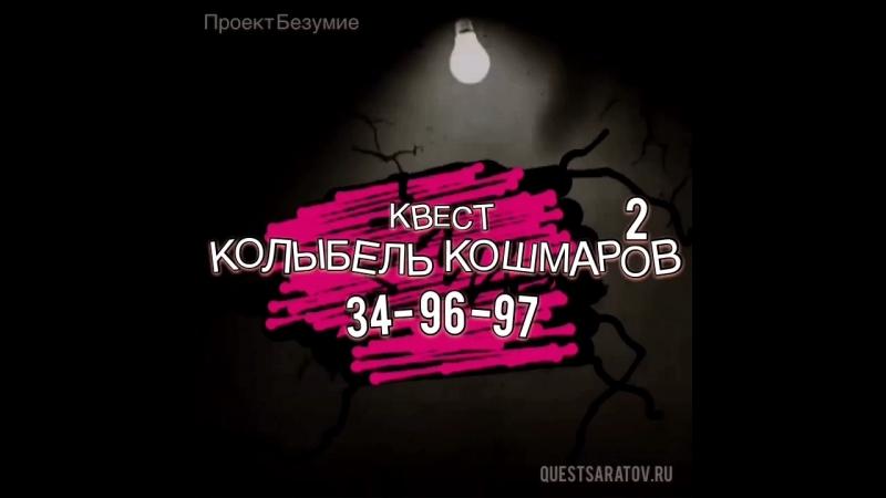 Квест - проект Безумие. Саратов Запись на игры: 📞34-96-97