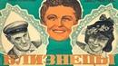 Близнецы (1945) в хорошем качестве