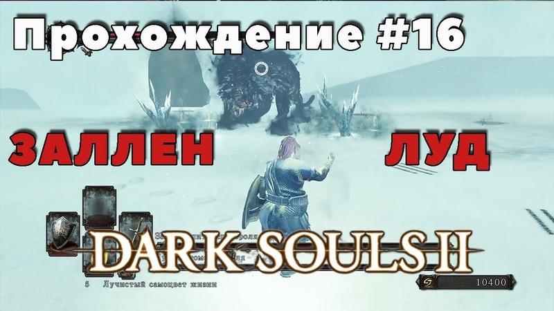Dark Souls II: Scholar of the First Sin 16.