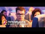 Легок на помине (2014) HD трейлер | премьера 27 февраля