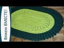 Набор для вязания ковра из полиэфирного шнура Ажурный . Часть 1